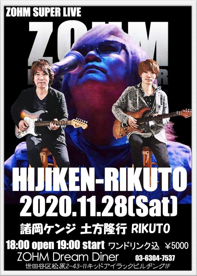 hijiken+