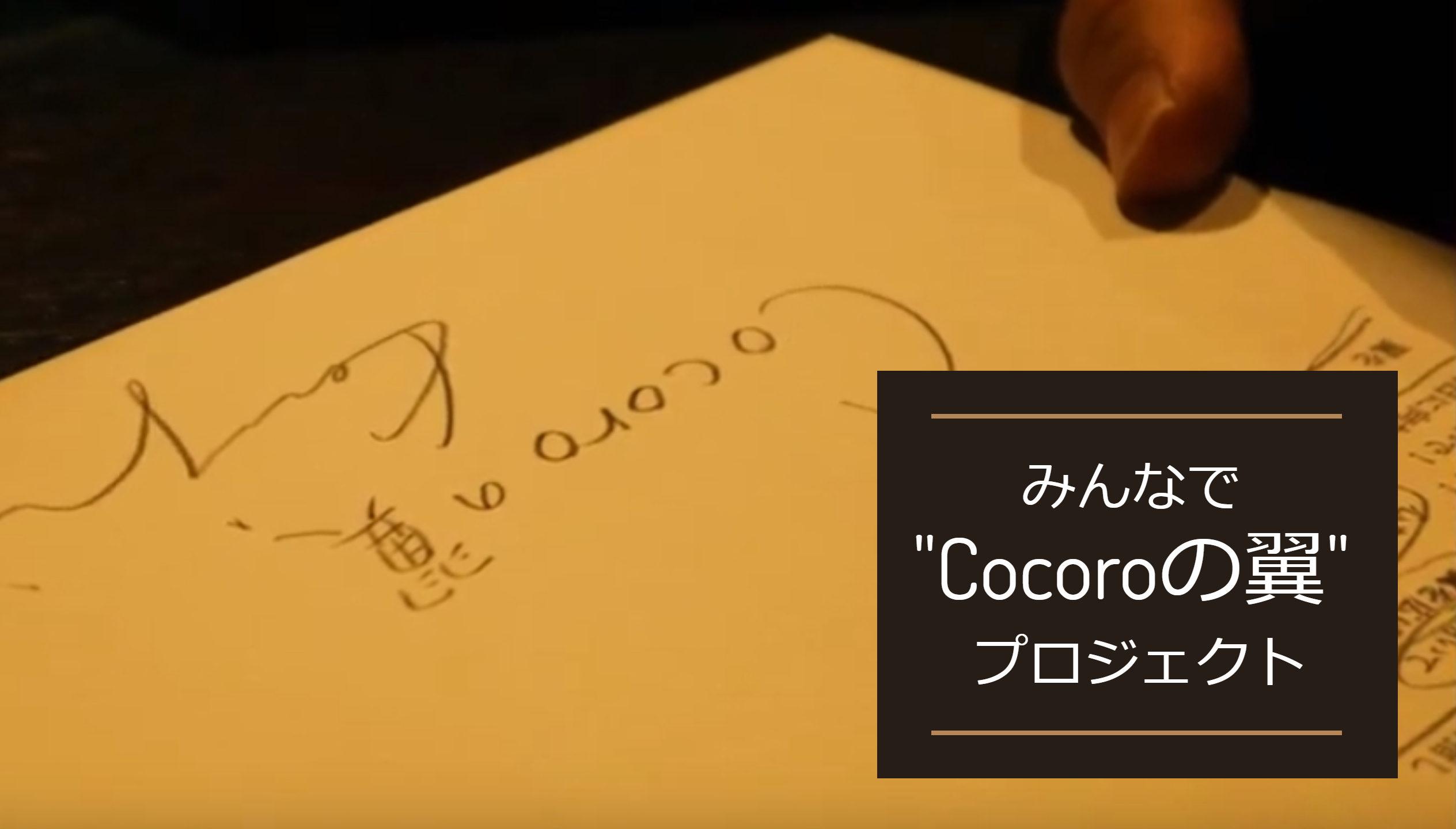 Cocoroの翼プロジェクト